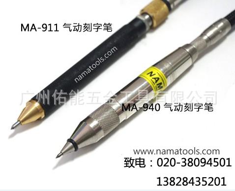 气动刻字笔 振动刻字笔 冲击式刻字笔 MA-940