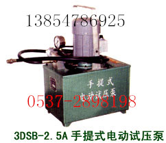 3DSB-2.5手提式电动试压泵鑫隆降价促销