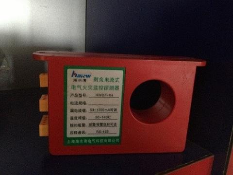 电气火灾监控探测器  火灾监控探测器