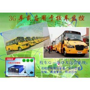 校车远程监控系统