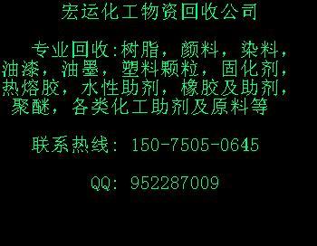 安徽哪里回收对苯二酚15075050645