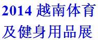 2014中国体育及健身用品(越南)展