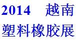 2014中国塑料橡胶工业(越南)展