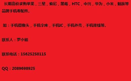 15625250115求购苹果5S蓝牙芯片IC,6代wifi模块