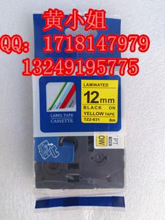 特价促销兄弟牌标签纸TZ-631标签色带12MM黄底黑字国产色带
