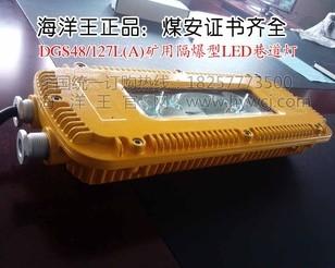 LED矿用隔爆型LED巷道灯,海洋王煤矿灯具LED功率可达48W