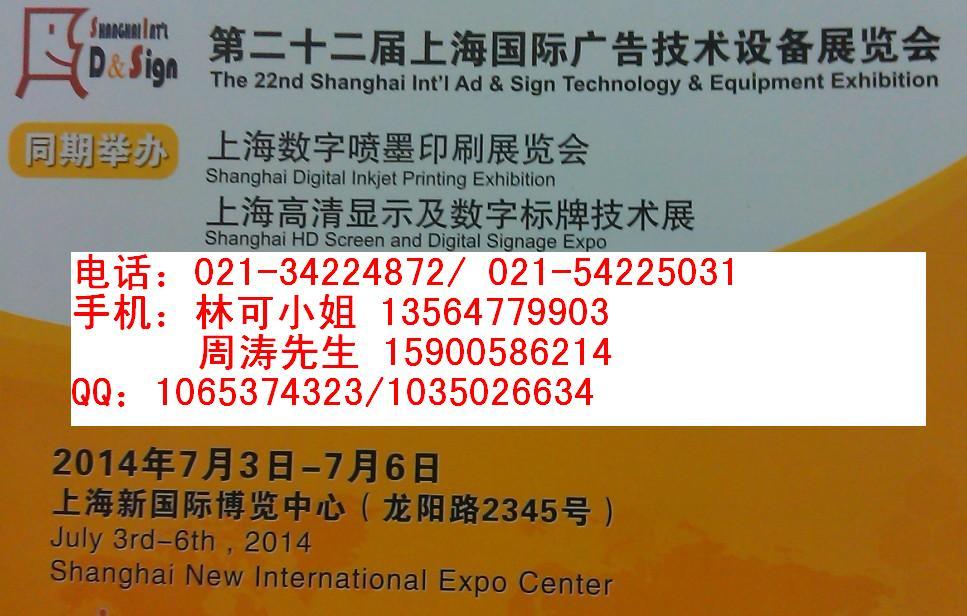 2014年上海广告展 7月广告材料展览会