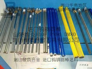 湖南省H10F冲击山特维克高硬度钨钢 钨钢的价格