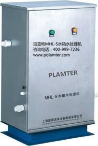 珀蓝特MHL-S水箱水处理机厂家