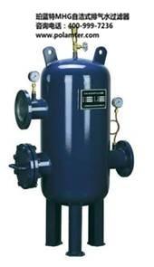 珀蓝特MHG自洁式排气水过滤器厂家