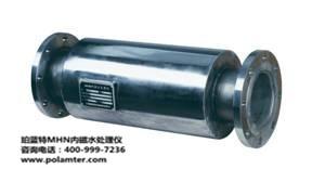 珀蓝特MHN内磁水处理仪