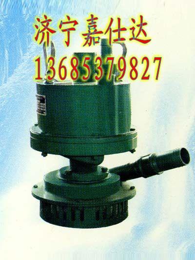 FWQB型风动涡轮潜水泵