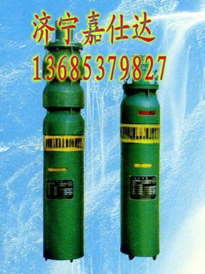 QS型潜水泵