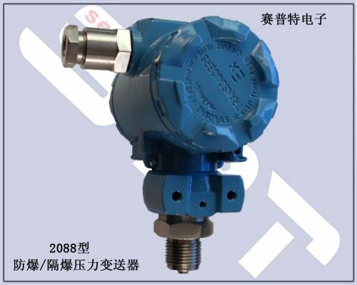 真空压力传感器求购 真空压力变送器价格 负压压力传感器求购