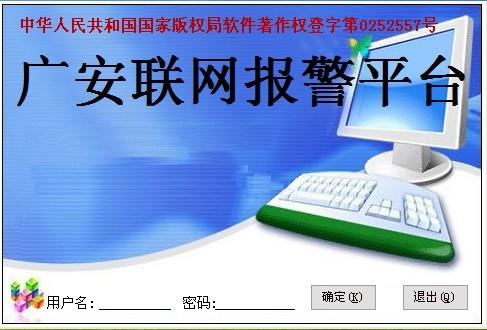 联网报警,商铺联网报警系统,联网报警中心