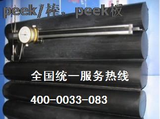 聚醚醚酮PEEK PEEK板 peek棒 peek管