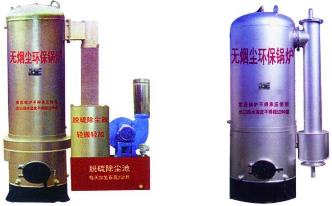 燃煤采暖洗浴锅炉,立式节能常压锅炉,无烟环保供暖锅炉