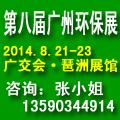 2014第八届广州环保展