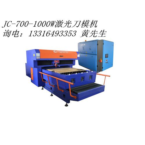 深圳最大的1000W木板激光刀模切割机厂家