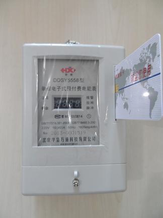 北京复费率电表,北京多费率电表,R485远传抄表电表