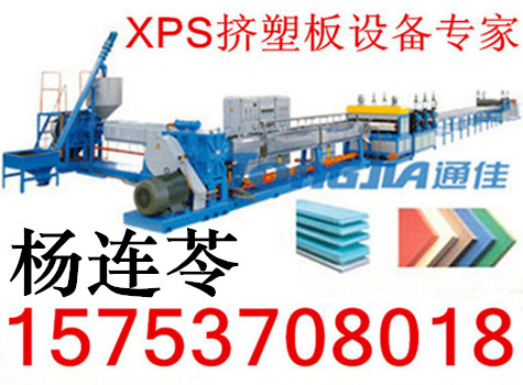 xps保温板生产设备 挤塑板生产线