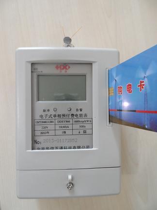 河南智能电表,家用电表,三相四线电表,单相电表