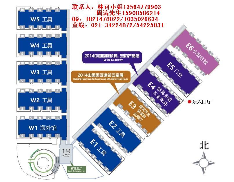 2014年上海9月科隆五金展/锁具 安防展