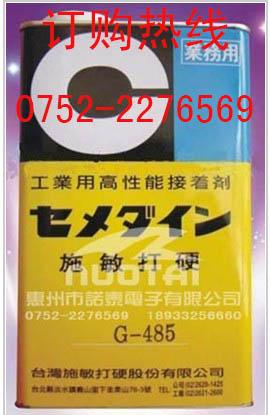 施敏打硬G485电池胶水G-485市工业用高性能接着剂