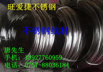 不锈钢线材产品 光亮面线(电解抛光线)