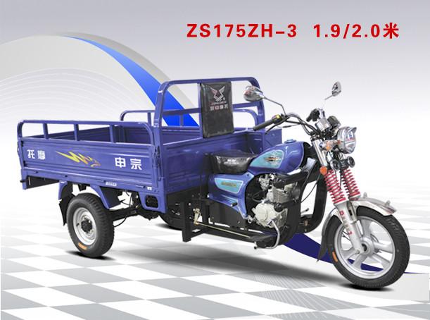 宗申长征款家具王三轮摩托车价格