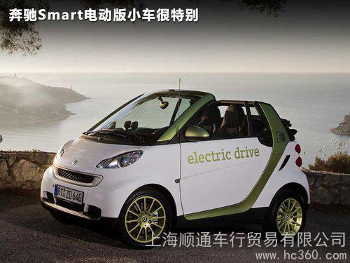 奔驰smartfortwo电动汽车 时尚双座位电动轿车 老年代步