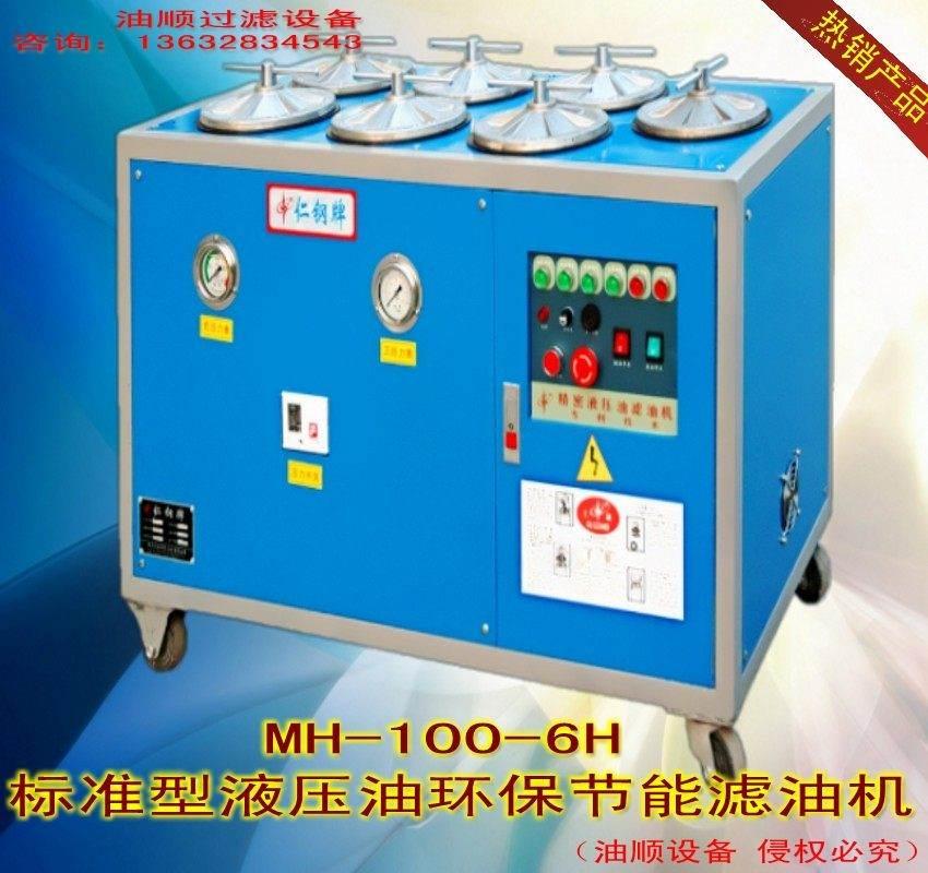 MH-100-6H油顺8#液压油滤油车