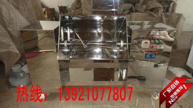 槽型混合机,板蓝根混合设备