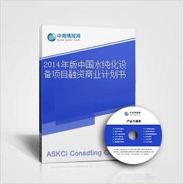2014年版中国水纯化设备项目融资商业计划书