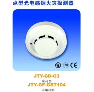 海湾 JTY-GD-G3 点型光电感烟火灾探测器(不含底座)