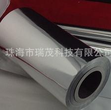 供应纸铝塑复合膜