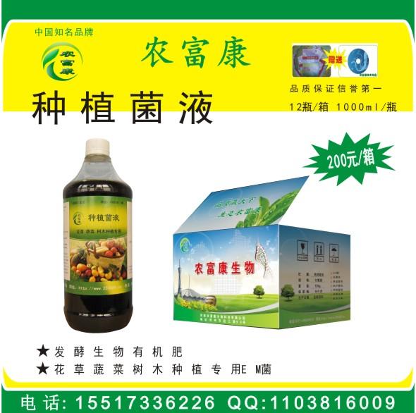 农富康种植em菌液发酵粪便种植底肥专用
