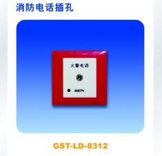 海湾GST-LD-8312消防电话插孔