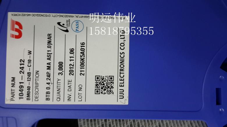 BM040-I10B-C10-W原装UJU连接器