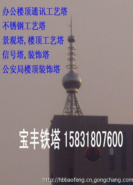 产品大全  2 楼顶装饰塔
