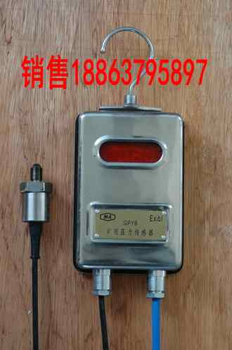 GPY6煤矿管道压力传感器管道差压检测器