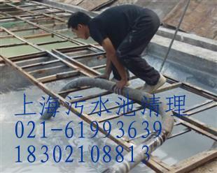 """上海抽污水公司""""工厂生化池/排污池清理""""上海电镀废水处理公司。"""
