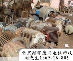 工地设备回收,北京翔宇废旧电机收购