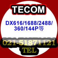 东讯数字电话交换机上门安装设置故障维修