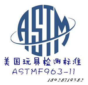 玩具餐具ASTMF963过家家玩具检测