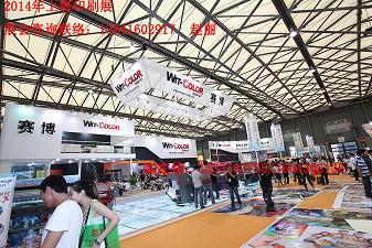 2015上海广告展