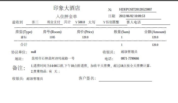 大理丽江连锁酒店管理系统酒店管理软件