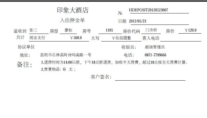 昆明华远软件科技有限公司的形象照片