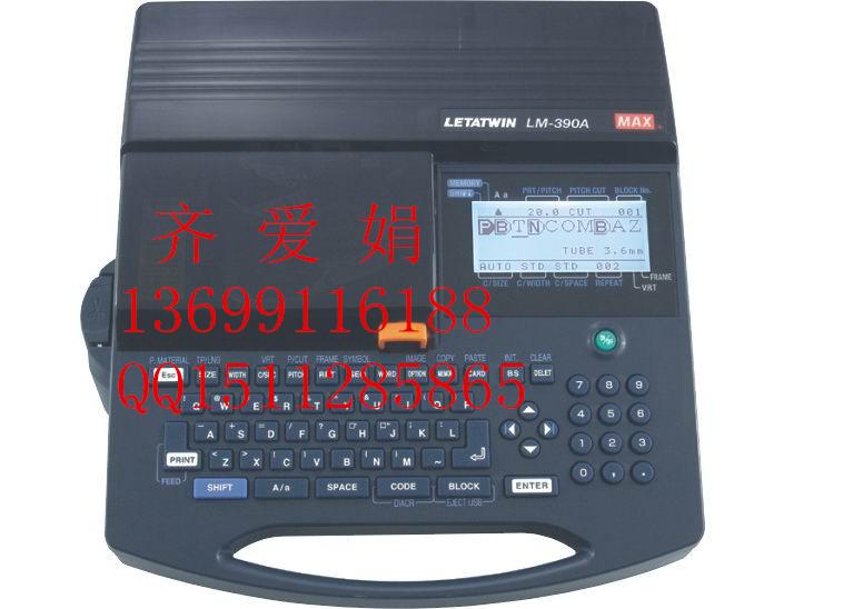 LM-390A新款电脑线号机MAX代理
