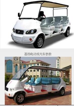 高档电动观光车宏基新能源